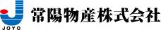 常陽物産株式会社